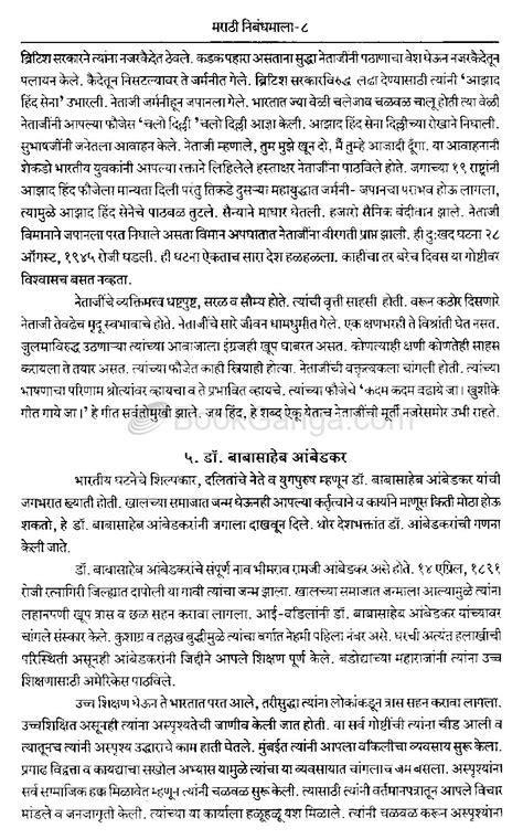 Maza Maharashtra Essay In Marathi  talent-wherever ml